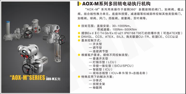 AOX-M系列多回转电动执行器
