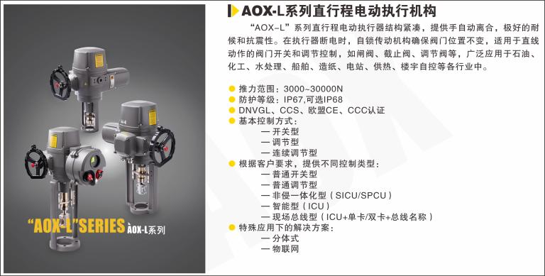 AOX-L系列直行程电动执行器