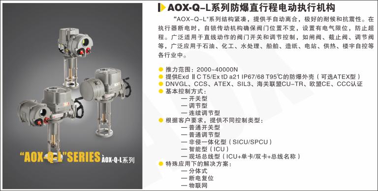 AOX-Q-L系列防爆直行程电动执行器