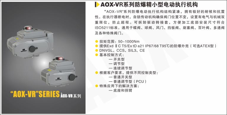 AOX-VR系列防爆执行器